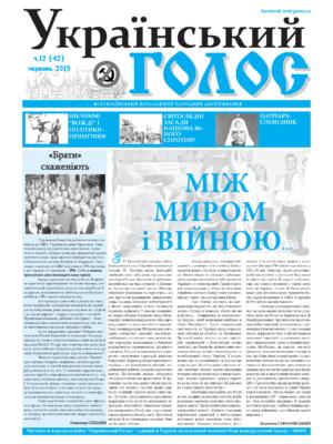 """Газета """"Українский голос"""""""
