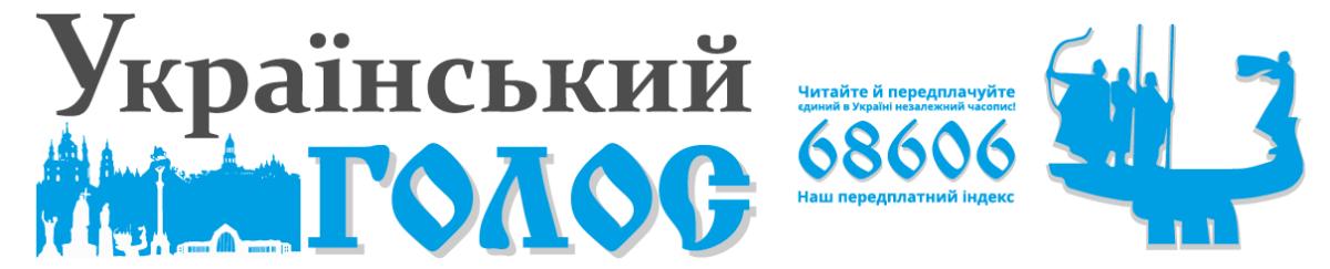 """ГАЗЕТА """"УКРАЇНСЬКИЙ ГОЛОС"""""""
